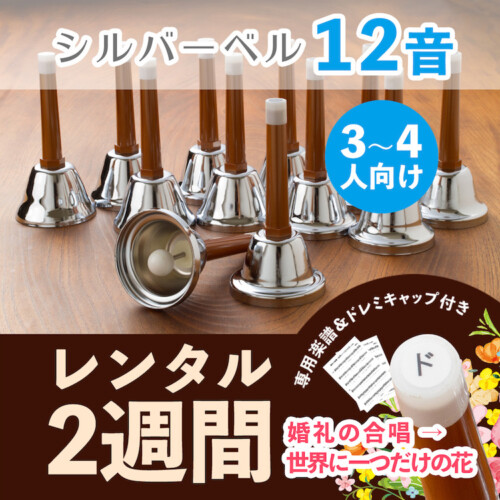 bell_12