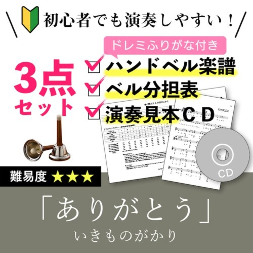 score_arigatou