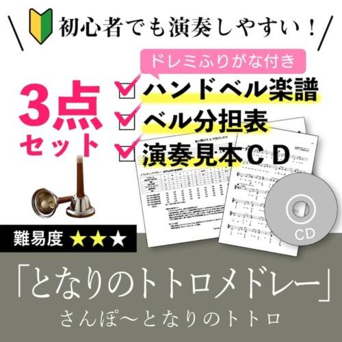 score_totoro
