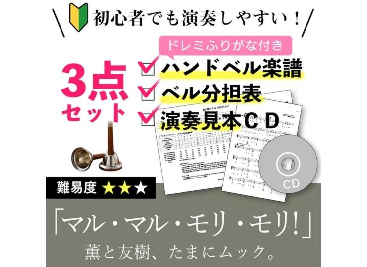 score_marumori