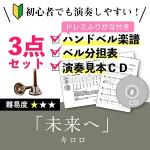ハンドベル楽譜_未来へ