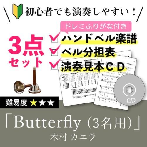 score_butterfly3