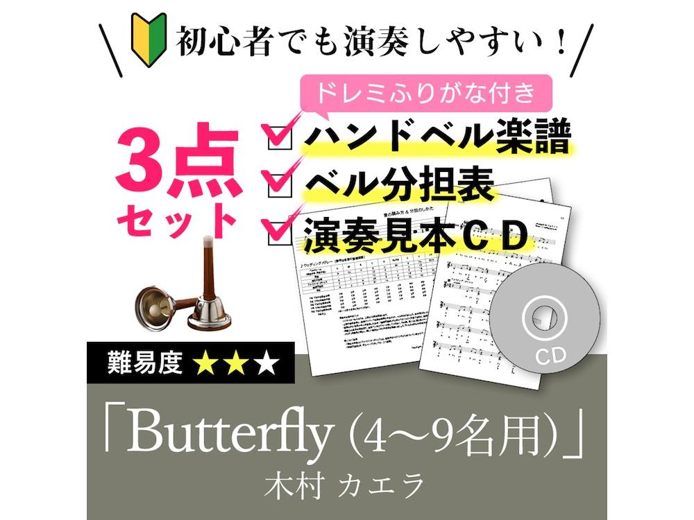 ハンドベル楽譜_Butterfly_9