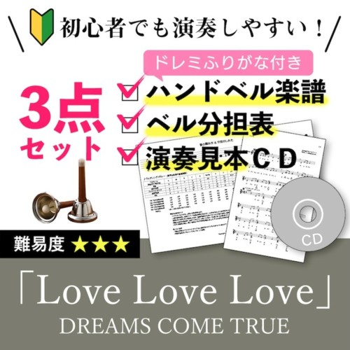 score_love3