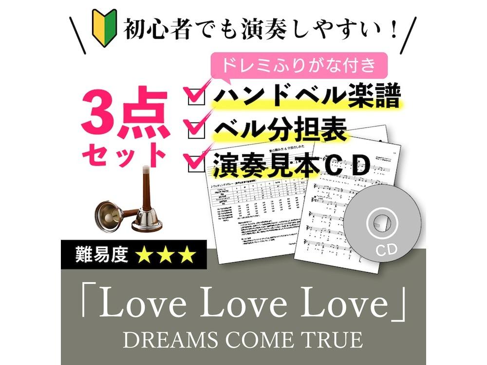 ハンドベル楽譜_LoveLoveLove