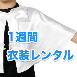 ハンドベルステージ衣装 白ケープ 【1週間レンタル】