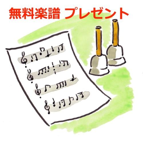 楽譜プレゼント
