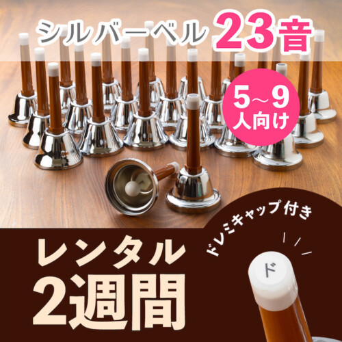 bell_23