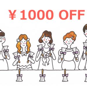 ハンドベル1000円OFFキャンペーン