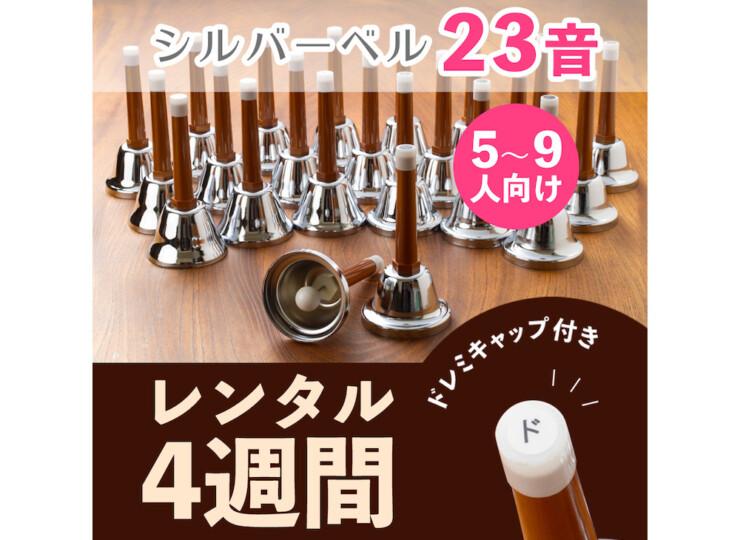 bell_23_4w