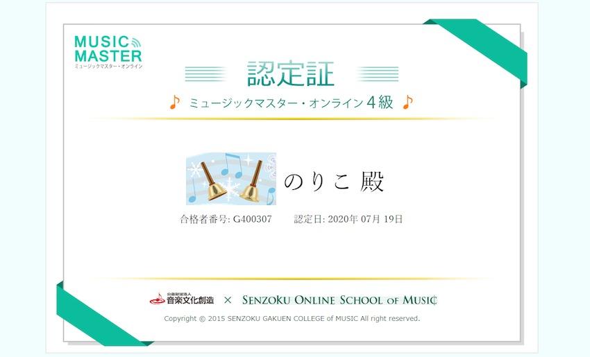 ミュージックマスターオンライン