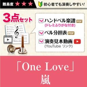 「One Love」 嵐