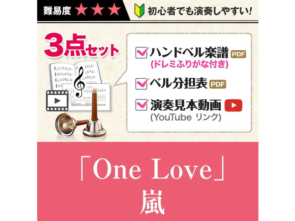 ハンドベル楽譜_OneLove