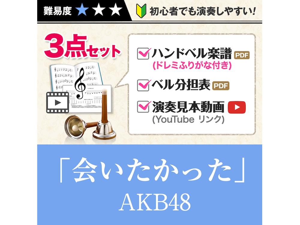 ハンドベル楽譜AKB48会いたかった