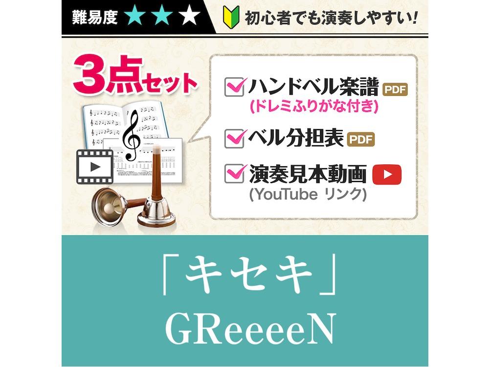 ハンドベル楽譜_キセキ