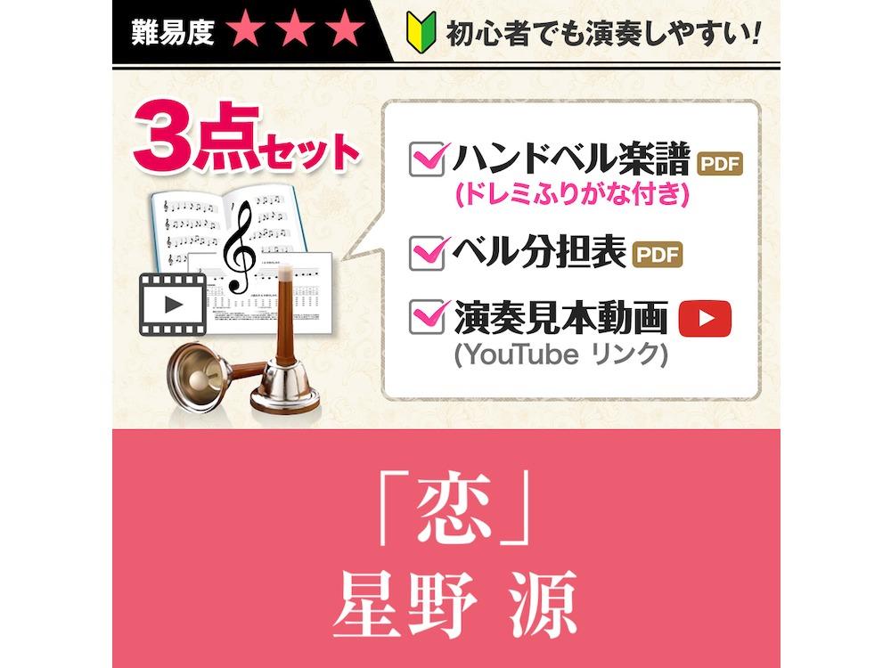 ハンドベル楽譜_恋