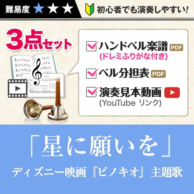 ハンドベル楽譜星に願いを_ジャケ写