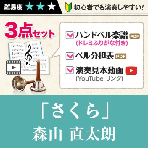 handbellscore_sakura