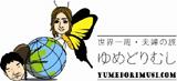 yumedorimushi.jpg